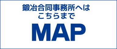 鍛冶合同事務所 MAP