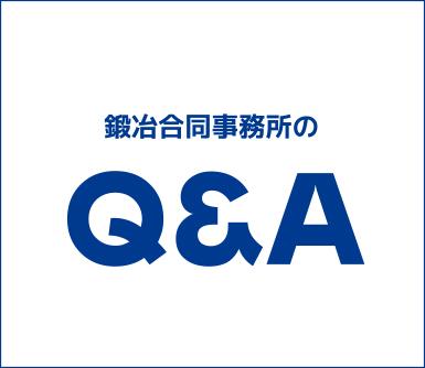 鍛冶合同事務所 Q&A